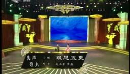 二人转总动员|先声夺人:赵小军 贾磊演绎小帽《双思五更》