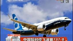 第1报道|中国暂时停飞波音737-8
