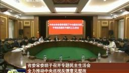 吉林新闻联播_2019-03-19