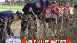 第1报道|植树节:携手种下平安树 春季防火敲警钟
