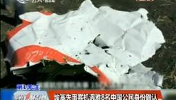 第1报道|埃塞失事客机遇难8名中国公民身份确认
