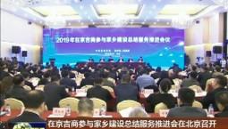 在京吉商参与家乡建设总结服务推进会在北京召开 弘扬吉商精神 共谋振兴发展