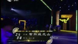 二人转总动员 艺压群雄:赵小军演绎京剧《智取威虎山》