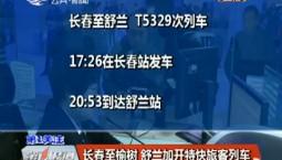 第1报道|长春至榆树 舒兰加开特快旅客列车