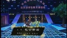 二人转总动员|闫淑平 佟长江演绎正戏《包公断后》
