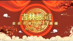 吉林报道|春节特别节目《四平春晚》下_2019-03-09