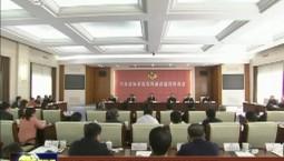全省政协系统党风廉政建设座谈会召开