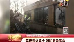 守望都市|平房意外起火 长春消防紧急施救
