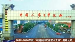 """2018-2020年度""""中国民间文化艺术之乡""""名单公布 我省四乡镇榜上有名"""