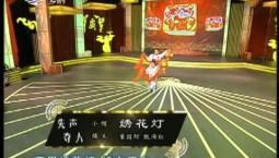 二人转总动员|先声夺人:董国防 甄海红 演绎小帽《绣花灯》