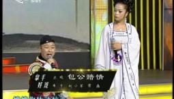二人转总动员|拿手好戏:赵小军 贾磊演绎正戏《包公赔情》