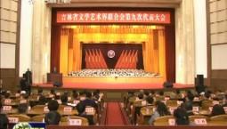 万博手机注册省文联作协第九次代表大会闭幕