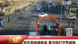 守望都市|洮南市:骑车载娃被截停 男子殴打交警被拘