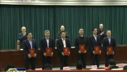 省政府召开首届高端智库专家聘任大会