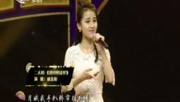 名师高徒|林紫彤演绎二人转《洪月娥做梦》