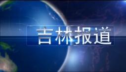 吉林报道|2019-03-31