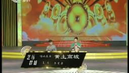 二人转总动员|艺压群雄:李星卓唢呐表演《黄土高坡》