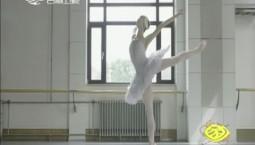 回家 冯英——我与芭蕾(上)