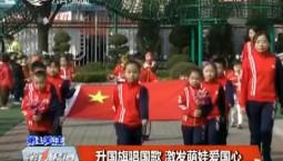 第1報道|升國旗唱國歌 激發萌娃愛國心