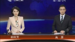 吉林新闻联播_2019-04-06