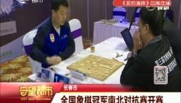 守望都市丨全国象棋冠军南北对抗赛开赛