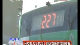 第1報道|公交車227變221 別讓指示燈誤導乘客