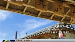 【壮丽70年·奋斗新时代】中国朝鲜族第一村 :红旗村上彩旗飘