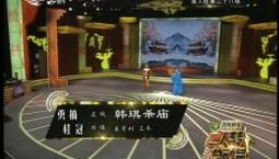 二人转总动员|勇摘桂冠:姜有利 王冬演绎正戏《韩琪杀庙》