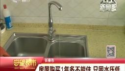 守望万博官网manbetx客户端 房屋购买1年多不能住 只因水压低