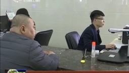 长春:政务服务综合改革新举措 首批117个电子表单上线