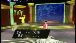 二人转总动员|艺压群雄:韩宝玉演唱歌曲《父亲》