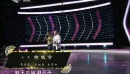 二人转总动员|张艳春 姜有利演绎正戏《古城会》