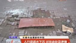 第1報道|人行道返水下沉 過往此處需謹慎