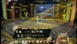 二人转总动员 勇摘桂冠:王哲琳 胡飞扬演绎正戏《杜十娘》