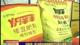 乡村四季12316|四季科普--微生物肥料和腐殖酸肥料可以取代化肥吗