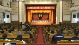 """吉林省暨長春市慶祝""""五一""""國際勞動節大會召開"""