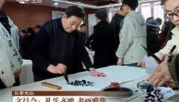 文化下午茶 文昌会:礼乐齐鸣 书画雅集_2019-04-13
