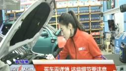 第1报道|买车需谨慎 这些细节要注意
