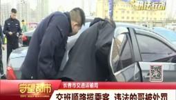 守望都市 交班顺路揽乘客 违法的哥被处罚