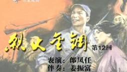说书苑 烈火金刚(第12回)