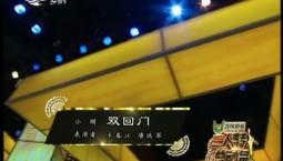 二人转总动员|王春江 唐洪翠演绎小帽《双回门》