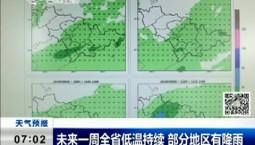 新闻早报|未来一周全省低温持续 部分地区有降雨