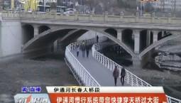 第1報道|伊通河慢行系統帶您快捷穿天橋過大街