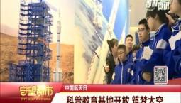 守望都市|中国航天日:科普教育基地开放 筑梦太空