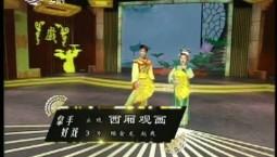 二人转总动员|拿手好戏:顾金龙 赵爽演绎正戏《西厢观画》