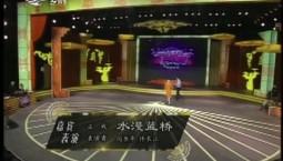 二人轉總動員|嘉賓表演:閆淑平 佟長江演繹正戲《水漫藍橋》