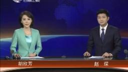 吉林新闻联播_2019-04-25