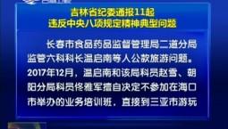 吉林省紀委通報11起違反中央八項規定精神典型問題
