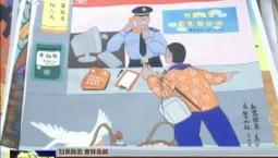 """【扫黑除恶 吉林亮剑】东丰:以画笔为""""利刃"""" 助力扫黑除恶宣传"""
