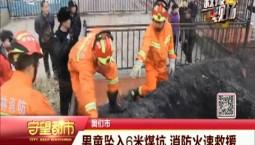 守望都市|图们一男童坠入6米煤坑 消防火速救援